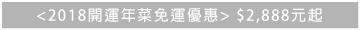 <2018開運年菜免運優惠> $2,888元起